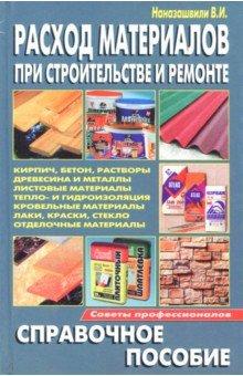 Расход материалов при строительстве и ремонте - В. Наназашвили