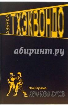 Азбука тхэквондо - Чой Сунгмо