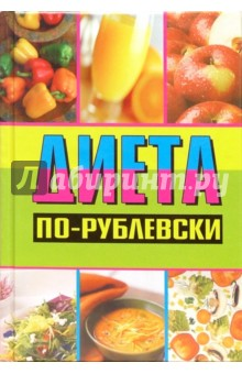 Диета по-рублевски - Оксана Хомски