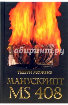 Манускрипт MS 408 - Тьерри Можене