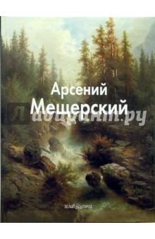 Купить Татьяна Пономарева: Арсений Мещерский ISBN: 978-5-7793-1222-6