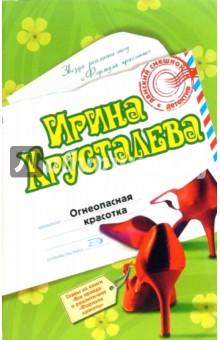 Огнеопасная красотка - Ирина Хрусталева