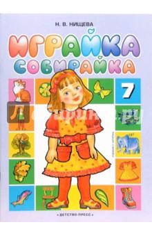 Играйка-собирайка-7. Игры и упражнения для развития речи, мышления, тонкой моторики детей - Наталия Нищева