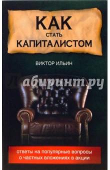 Как стать капиталистом: ответы на популярные вопросы о частных вложениях в акции - Виктор Ильин