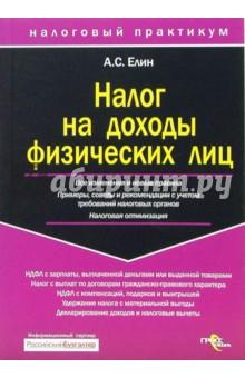 Налог на доходы физических лиц - Александр Елин