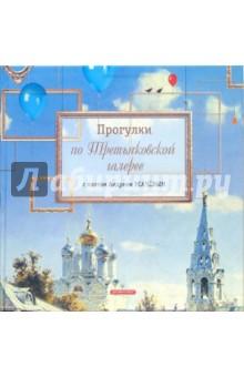 Прогулки по Третьяковской галерее с поэтом Андреем Усачевым - Андрей Усачев
