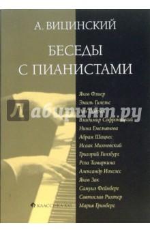Беседы с пианистами - Александр Вицинский