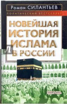 Новейшая история ислама в России - Роман Силантьев