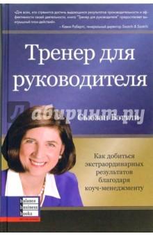 Тренер для руководителя - Сьюзан Бэттли