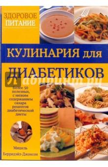 Кулинария для диабетиков. Более 50 полезных рецептов диабетической диеты - Мишель Берридэйл-Джонсон