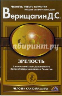 Зрелость: Система навыков дальнейшего энергоинформационного развития. 4 ступень - Дмитрий Верищагин