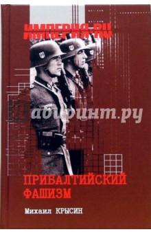 Прибалтийский фашизм. История и современность - Михаил Крысин