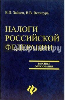 Налоги Российской Федерации: Пособие для самостоятельного изучения теории и практики налогообложения - Зайков, Велигура