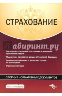 Страхование. Сборник нормативных документов