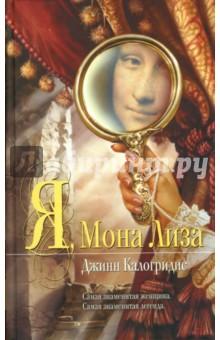 Я, Мона Лиза: Роман - Джинн Калогридис