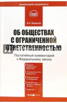 Комментарий к ФЗ Об обществах с ограниченной ответственностью - Александр Борисов