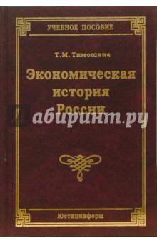 Экономическая история России: Учебное пособие - Т. Тимошина