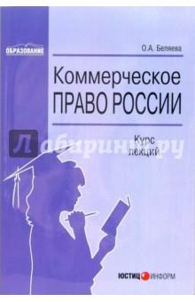 Коммерческое право России: Курс лекций - Ольга Беляева