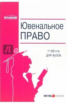 Ювенальное право: Учебное пособие - Заряев, Малков