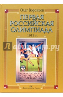 Первая Российская Олимпиада - Олег Воронцов