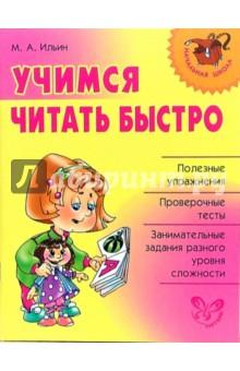 Учимся читать быстро. - Максим Ильин