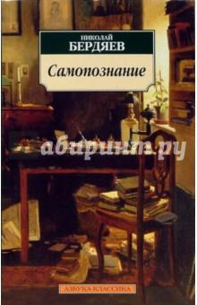Самопознание. Опыт философской автобиографии - Николай Бердяев