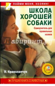 Школа хорошей собаки. Самоучитель для правильных хозяев - Наталия Криволапчук