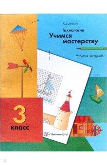 Технология: Учимся мастерству: Рабочая тетрадь для учащихся 3 класса общеобразовательных учреждений - Елена Лутцева