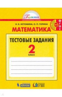 Математика. 2 класс. Тестовые задания (с выбором одного верного ответа). ФГОС - Истомина, Горина