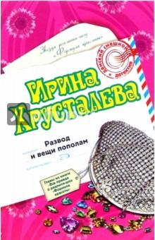 Развод и вещи пополам - Ирина Хрусталева изображение обложки