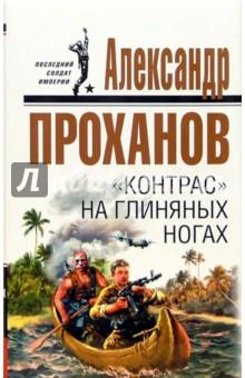 Контрас на глиняных ногах - Александр Проханов