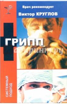 Грипп - И. Стариковская изображение обложки
