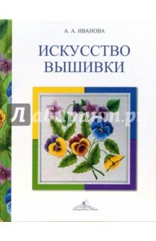 Искусство вышивки - Анна Иванова