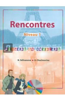 Французский язык: учебник для общеобразовательных учреждений: первый год обучения (+CDmp3) - Селиванова, Шашурина