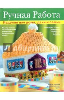 Ручная работа. Изделия для дома, дачи и семьи - Воздроганова, Мосолова, Хаметова