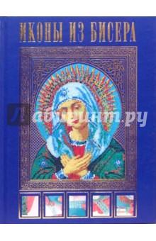 Иконы из бисера - Елена Вирко изображение обложки