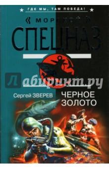 Черное золото - Сергей Зверев