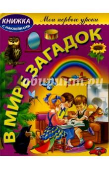 В мире загадок - Юрий Гурин