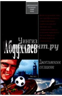 Джентльменское соглашение - Чингиз Абдуллаев