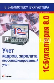 1С: Бухгалтерия 8.0. Учет кадров, зарплата, персонифицированный учет - Коцюбинский, Грошев изображение обложки