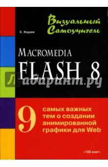 Macromedia Flash 8: Визуальный самоучитель - Борис Жадаев