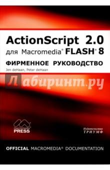 ActionScript 2.0 для Macromedia FLASH 8 - deHaan, deHaan