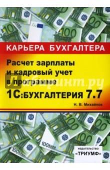 1С: Бухгалтерия 7.7. Расчет зарплаты и кадровый учет: Учебное пособие - Николай Михайлов