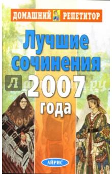 Лучшие сочинения 2007 года