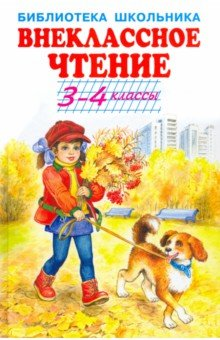 Внеклассное чтение 3-4 классы - Паустовский, Шварц, Пришвин