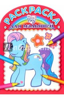 Раскраска для малышей №0702 Мой маленький пони (№0702)