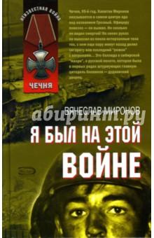 Я был на этой войне - Вячеслав Миронов