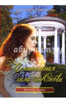 Целительная сила любви - Екатерина Романова