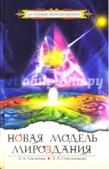 Новая модель Мироздания, или Тайна Вселенной открыта - Секлитова, Стрельникова