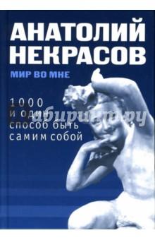 1000 и один способ быть самим собой - Анатолий Некрасов